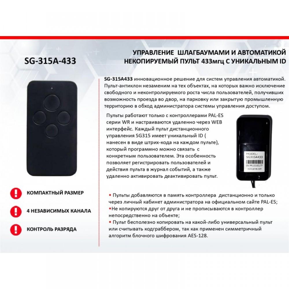 Пульт PAL-ES SG315A433